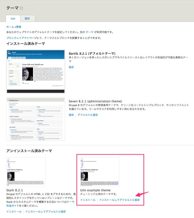 Drupal 8 テーマの管理画面