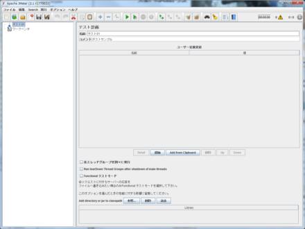 図4 Jmeterでは左ペインに各種項目が表示され、右ペインでそれを設定できる