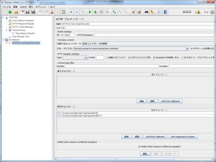 図22 「HTTP(S) Test Script Recorder」でWebブラウザによるアクセス履歴を取り込む設定や取り込みの開始/停止を行う