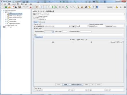 図6 テスト対象とするWebサーバーの情報を入力する