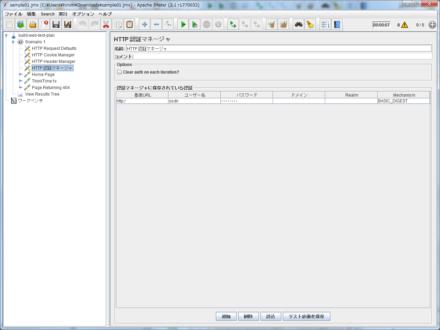 図8 「HTTP認証マネージャ」画面で認証情報を登録する