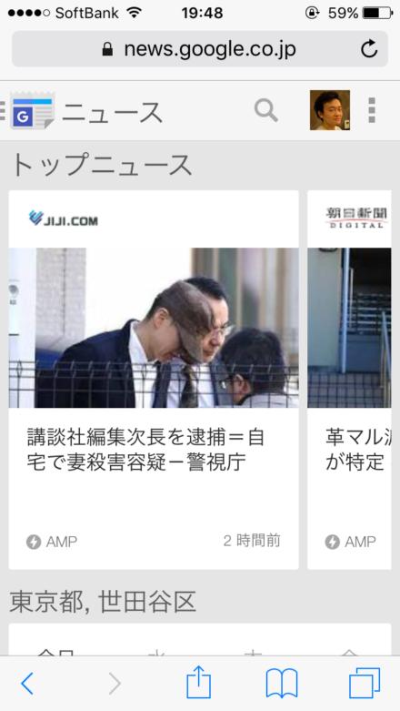 図2 モバイル版のGoogleニュースではAMP対応サイトのみを表示する専用枠が用意されている