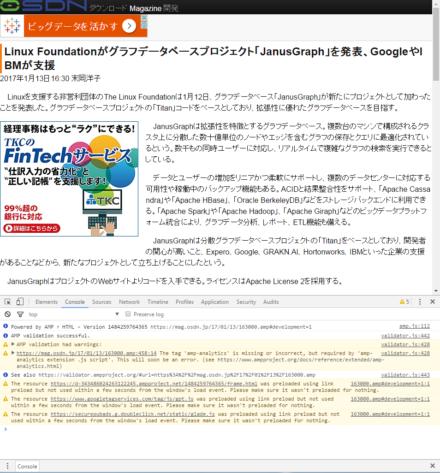 図2 URLの末尾に「#development=1」という文字列を追加してWebブラウザで開くと、開発コンソールに検証結果が表示される