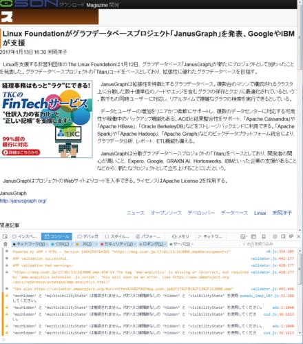 図3 Firefoxの開発コンソールでも検証が可能
