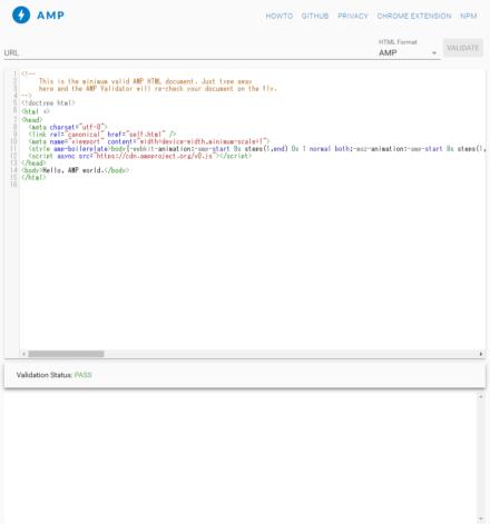 図4 AMPプロジェクトが公開する検証ツール