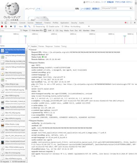 図3 Wikipediaトップページを開いた際に送受信されるHTTPヘッダ