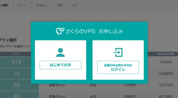 さくらのVPS お申し込み画面