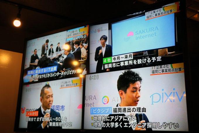 共同記者会見の内容は夕方のテレビニュースでも放映されました。