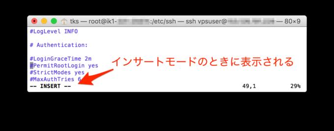 vimエディタ insertモード時の画面