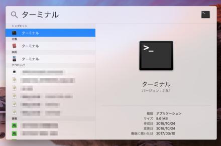 MacのSpotlight検索でターミナルを起動