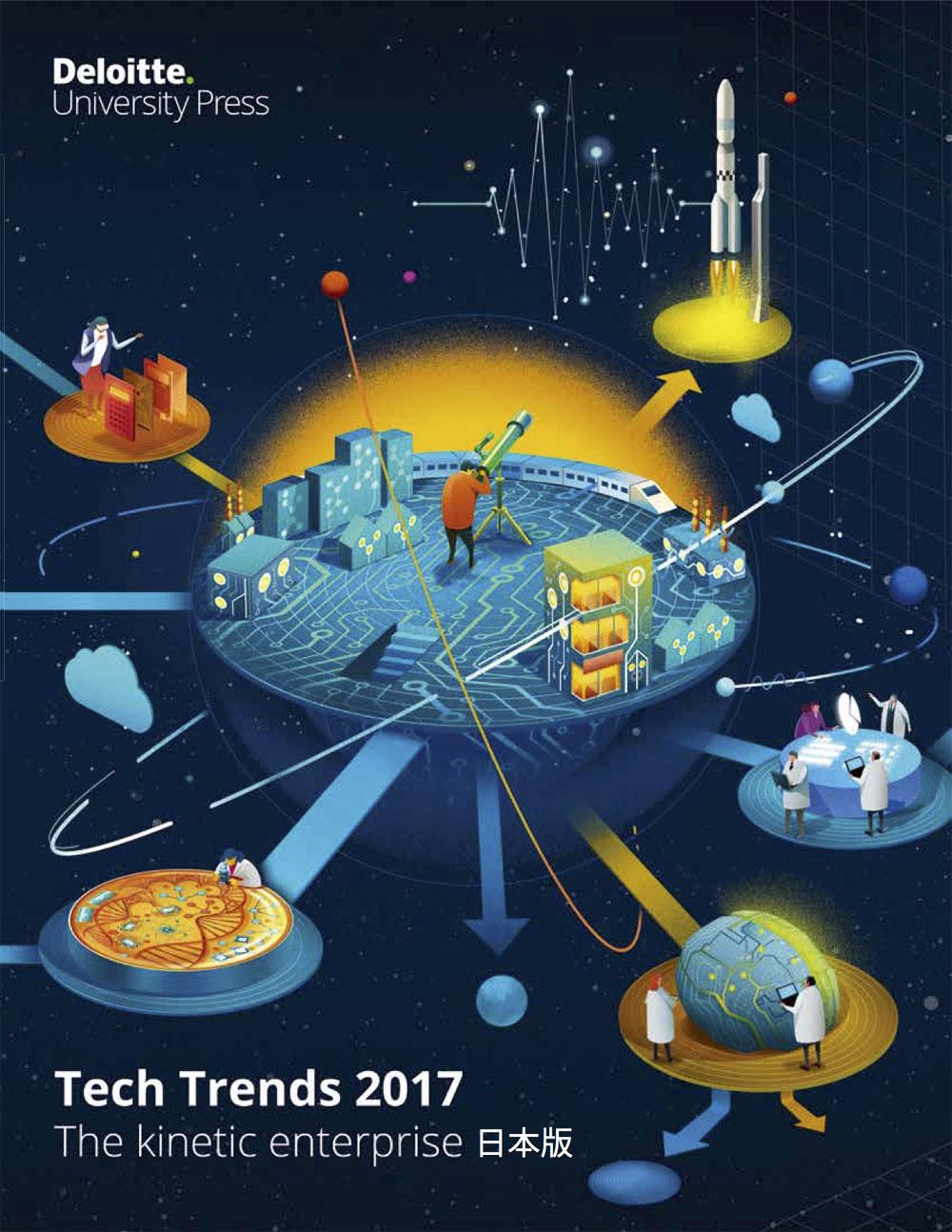 「Tech Trends 2017日本版」の表紙