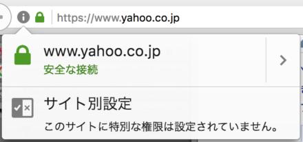 YahooのSSL証明書確認
