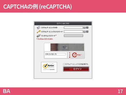 CAPTCHAの例