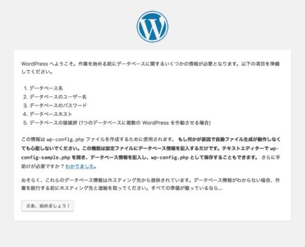 WordPressのインストール開始画面