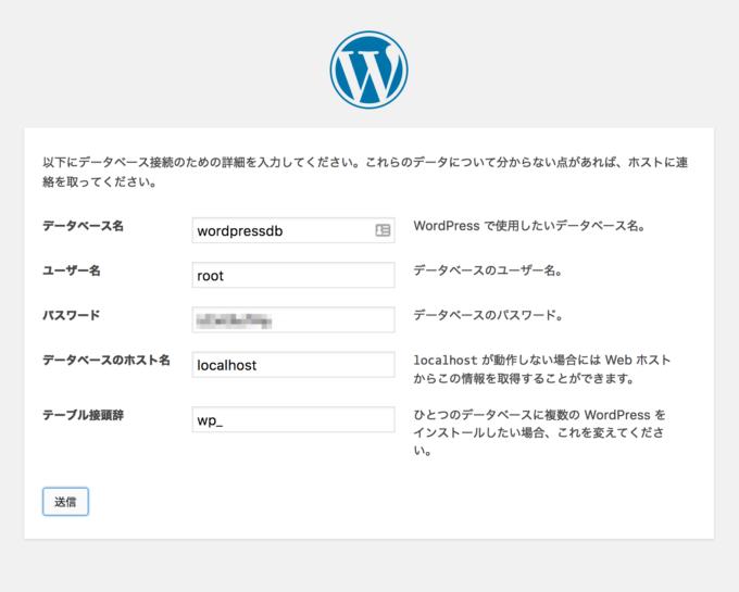 WordPressのインストール データベース接続のための詳細を入力