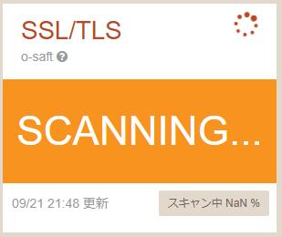 SSLTLS再スキャン
