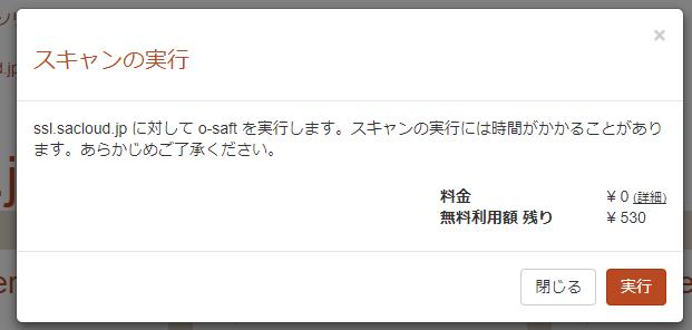 SSLTLSスキャン実行2