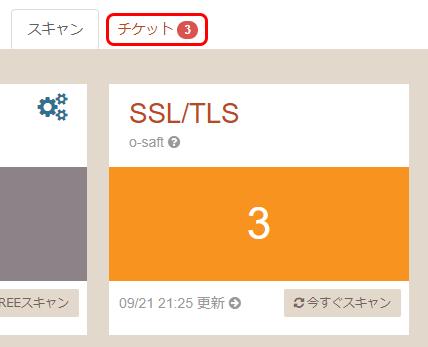 SSLTLS検出結果1